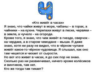 Звук [ч`], буква Чч. Строчная и заглавная буквы Чч.