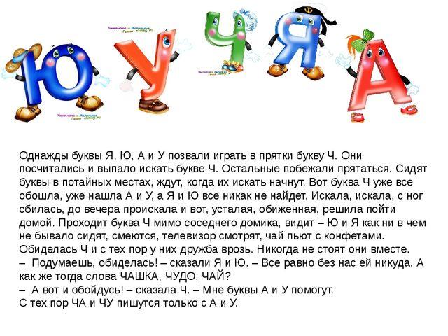 Однажды буквы Я, Ю, А и У позвали играть в прятки букву Ч. Они посчитались и...