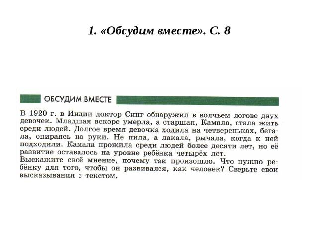 1. «Обсудим вместе». С. 8