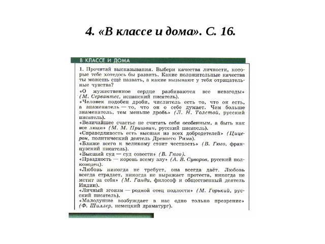 4. «В классе и дома». С. 16.