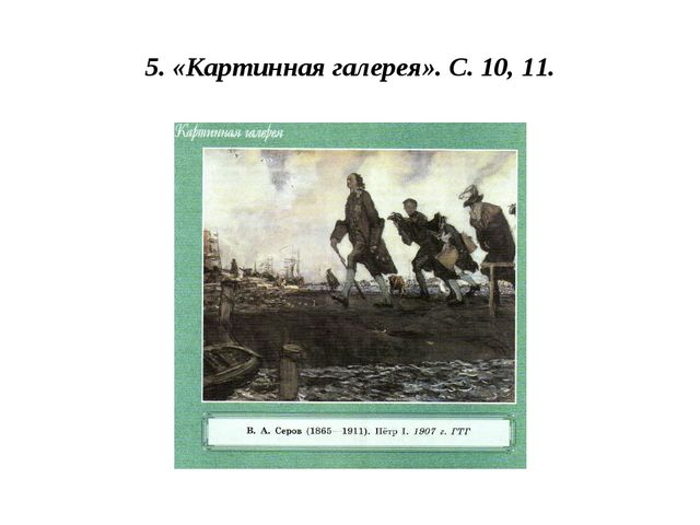 5. «Картинная галерея». С. 10, 11.