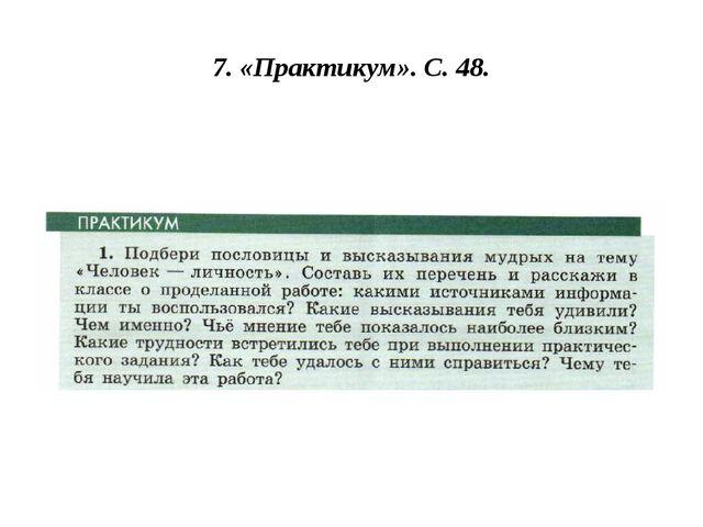 7. «Практикум». С. 48.