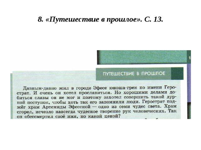8. «Путешествие в прошлое». С. 13.