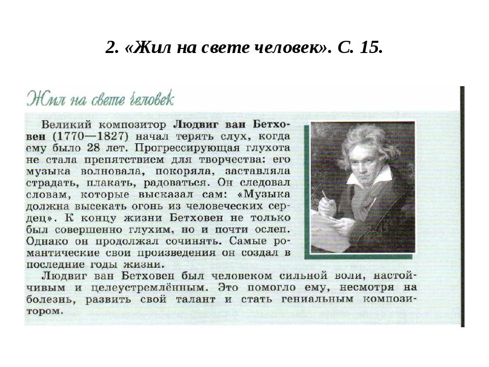 2. «Жил на свете человек». С. 15.