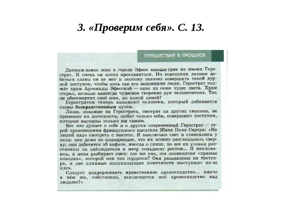 3. «Проверим себя». С. 13.