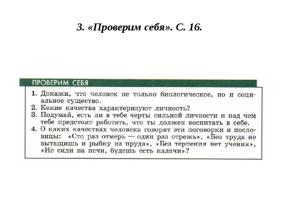 3. «Проверим себя». С. 16.