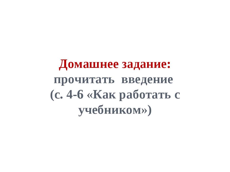 Домашнее задание: прочитать введение (с. 4-6 «Как работать с учебником»)