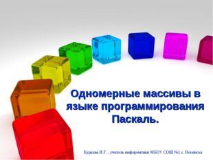 Одномерные массивы в языке программирования Паскаль. Куркова И.Г. , учитель