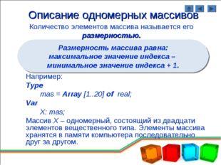 Описание одномерных массивов Например: Type mas = Array [1..20] of real; Var