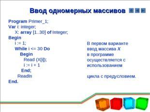 Ввод одномерных массивов Program Primer_1; Var i: integer; X: array [1..30] o