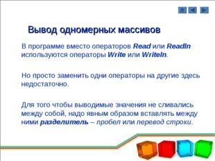 Вывод одномерных массивов В программе вместо операторов Read или Readln испол