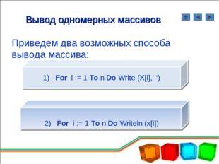 Вывод одномерных массивов Приведем два возможных способа вывода массива: 1) F