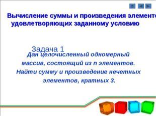 Задача 1 Вычисление суммы и произведения элементов массива, удовлетворяющих