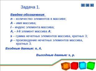 Задача 1. Введем обозначения: n – количество элементов в массиве; А – имя мас