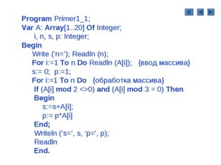Program Primer1_1; Var A: Array[1..20] Of Integer; i, n, s, p: Integer; Begin