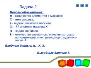 Задача 2. Введем обозначения: n – количество элементов в массиве; X – имя мас