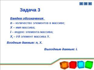 Задача 3 Введем обозначения: n – количество элементов в массиве; X – имя масс
