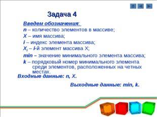 Задача 4 Введем обозначения: n – количество элементов в массиве; X – имя масс