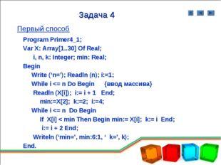 Задача 4 Первый способ Program Primer4_1; Var X: Array[1..30] Of Real; i, n,