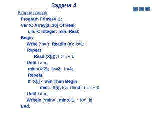 Задача 4 Второй способ Program Primer4_2; Var X: Array[1..30] Of Real; i, n,