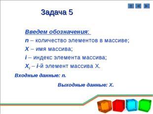 Задача 5 Введем обозначения: n – количество элементов в массиве; Х – имя масс