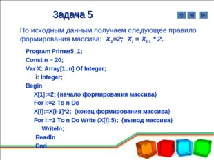 Задача 5 По исходным данным получаем следующее правило формирования массива: