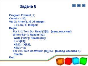 Задача 6 Program Primer6_1; Const n = 20; Var X: Array[1..n] Of Integer; i, k