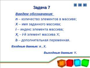 Задача 7 Введем обозначения: n – количество элементов в массиве; X – имя зада