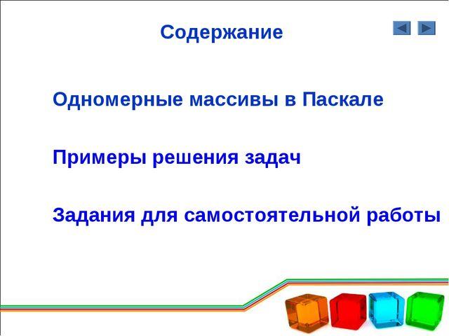 Содержание Одномерные массивы в Паскале Примеры решения задач Задания для сам...