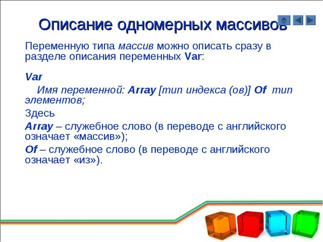 Описание одномерных массивов Переменную типа массив можно описать сразу в раз...