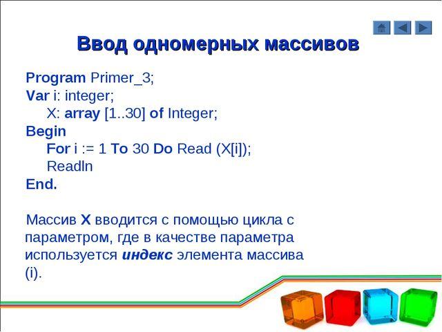 Ввод одномерных массивов Program Primer_3; Var i: integer; X: array [1..30] o...