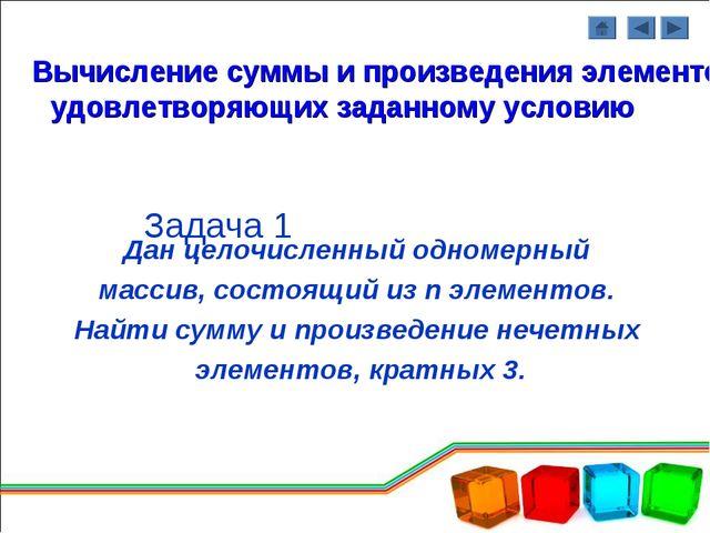 Задача 1 Вычисление суммы и произведения элементов массива, удовлетворяющих...