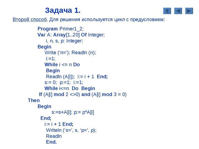Второй способ. Для решения используется цикл с предусловием: Program Primer1_...