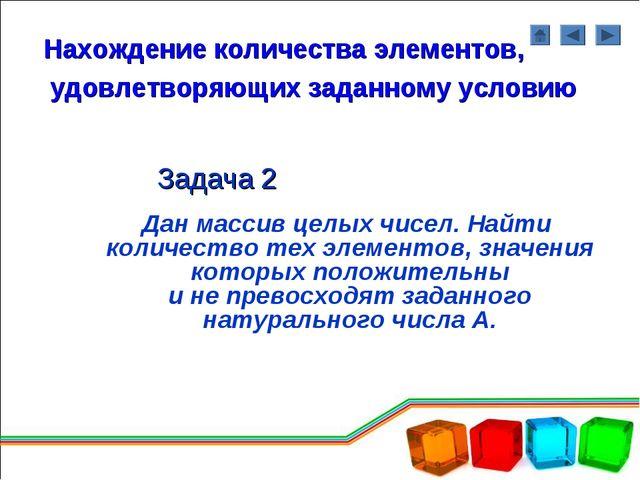 Задача 2 Нахождение количества элементов, удовлетворяющих заданному условию Д...