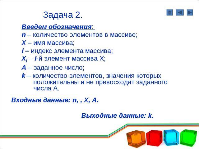 Задача 2. Введем обозначения: n – количество элементов в массиве; X – имя мас...