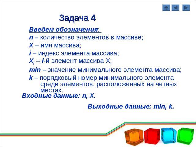Задача 4 Введем обозначения: n – количество элементов в массиве; X – имя масс...