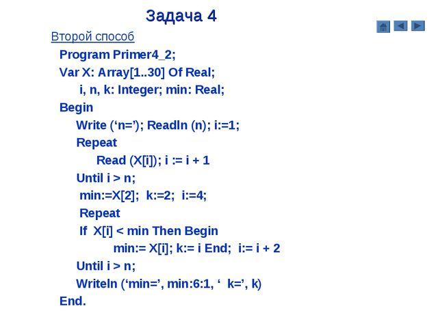 Задача 4 Второй способ Program Primer4_2; Var X: Array[1..30] Of Real; i, n,...