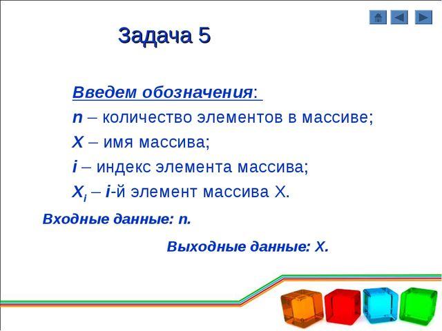 Задача 5 Введем обозначения: n – количество элементов в массиве; Х – имя масс...
