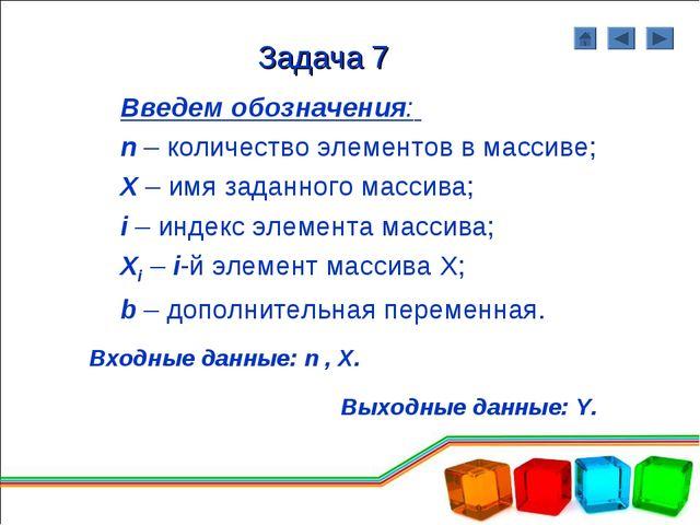 Задача 7 Введем обозначения: n – количество элементов в массиве; X – имя зада...