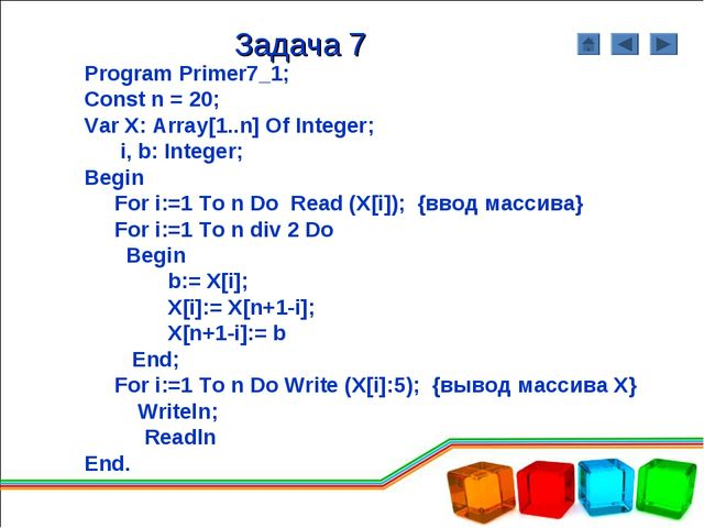 Задача 7 Program Primer7_1; Const n = 20; Var X: Array[1..n] Of Integer; i, b...