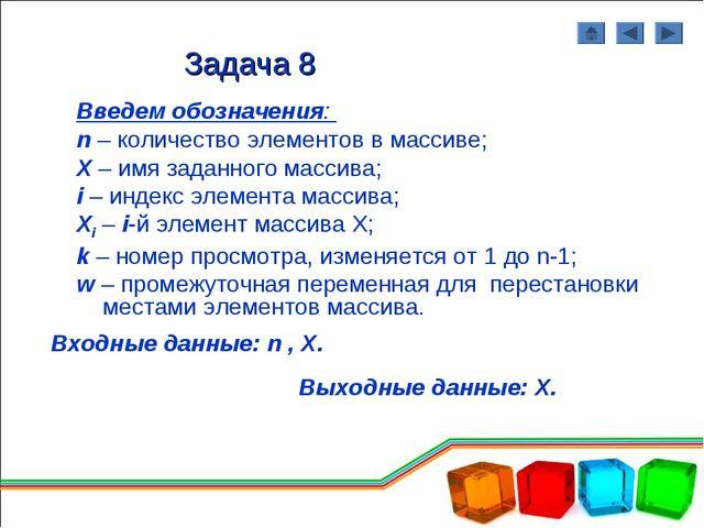 Задача 8 Введем обозначения: n – количество элементов в массиве; X – имя зада...