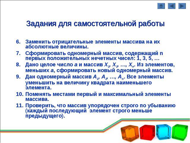 Задания для самостоятельной работы Заменить отрицательные элементы массива н...