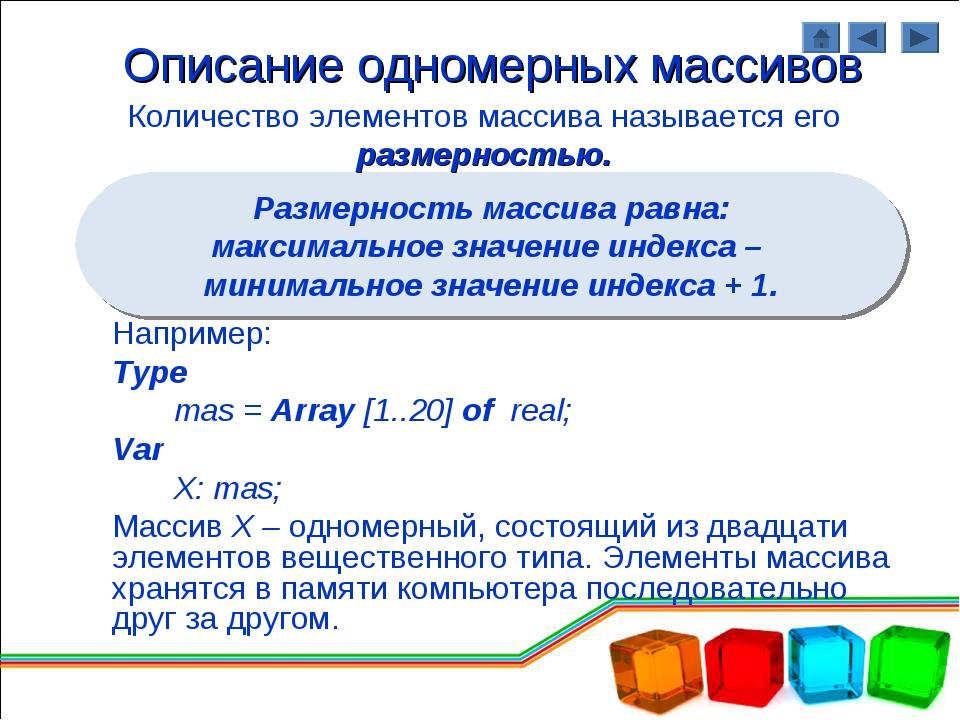 Описание одномерных массивов Например: Type mas = Array [1..20] of real; Var...