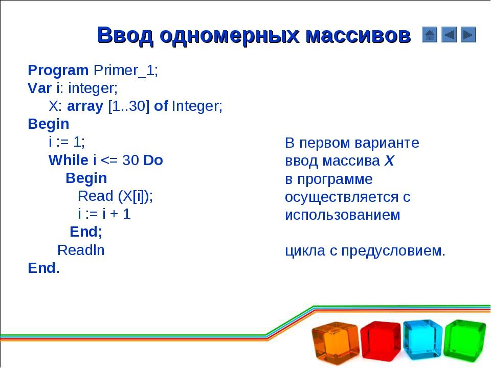 Ввод одномерных массивов Program Primer_1; Var i: integer; X: array [1..30] o...