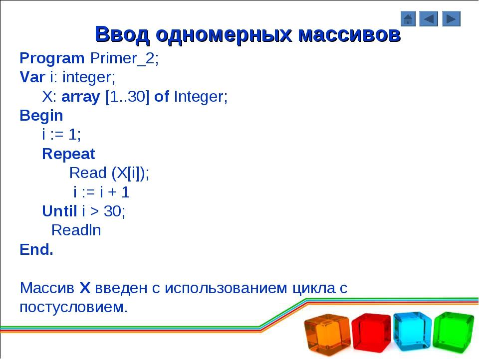 Ввод одномерных массивов Program Primer_2; Var i: integer; X: array [1..30] o...