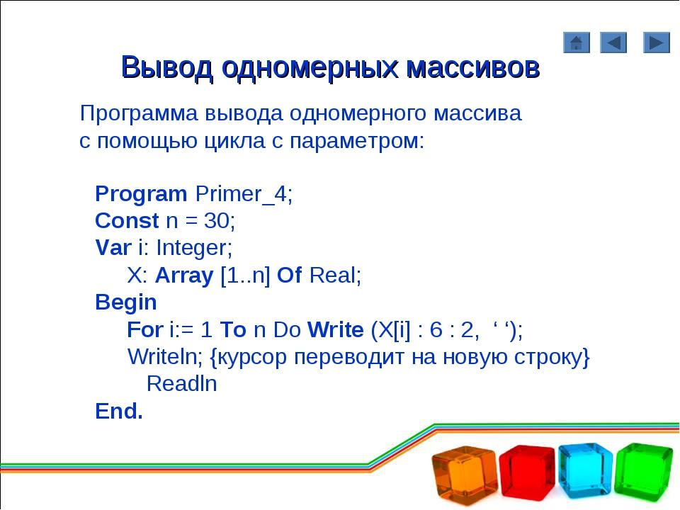 Вывод одномерных массивов Программа вывода одномерного массива с помощью цикл...