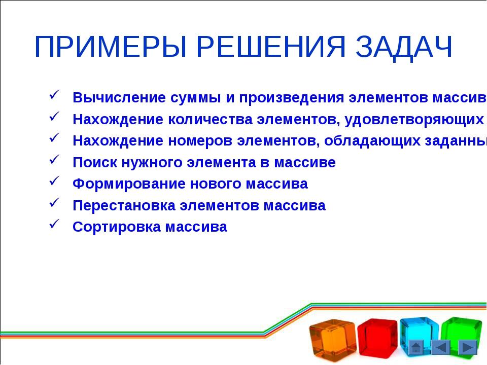 ПРИМЕРЫ РЕШЕНИЯ ЗАДАЧ Вычисление суммы и произведения элементов массива, удов...
