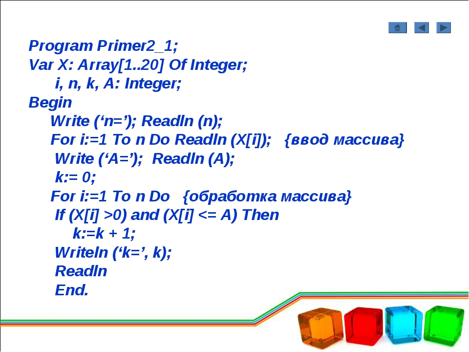 Program Primer2_1; Var X: Array[1..20] Of Integer; i, n, k, A: Integer; Begin...
