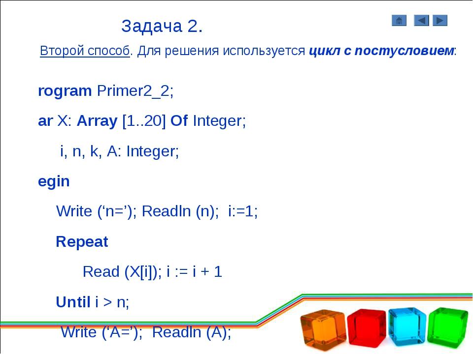 Задача 2. Второй способ. Для решения используется цикл с постусловием: Progra...