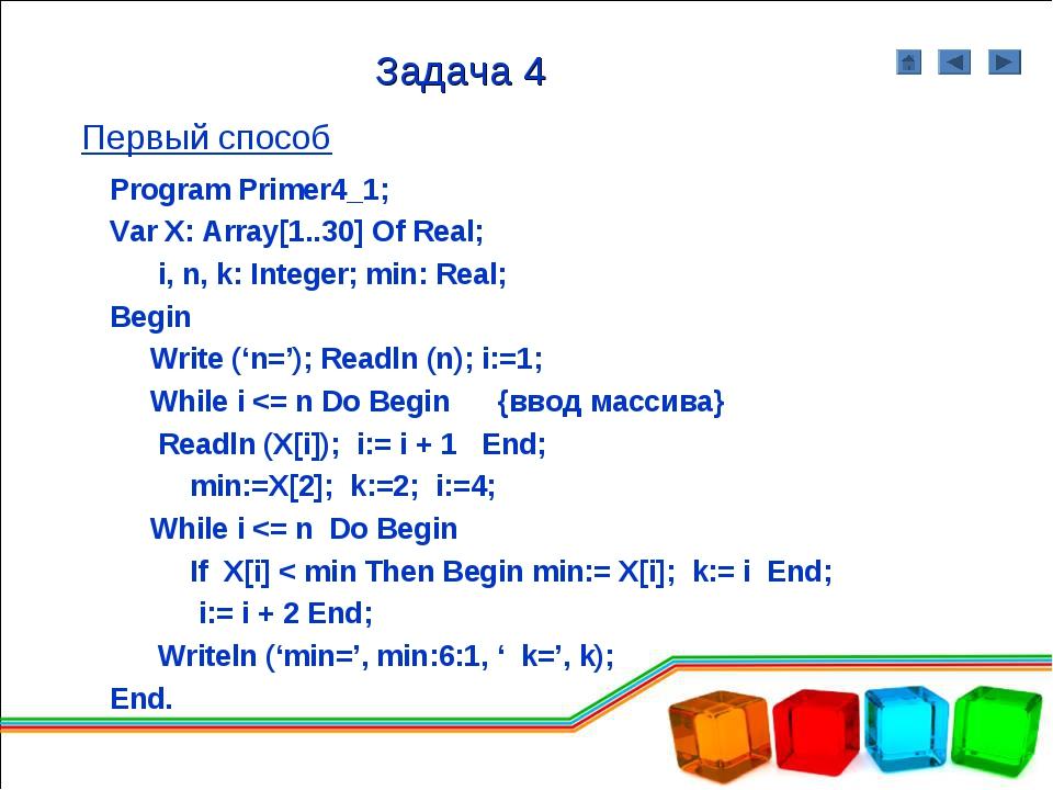 Задача 4 Первый способ Program Primer4_1; Var X: Array[1..30] Of Real; i, n,...